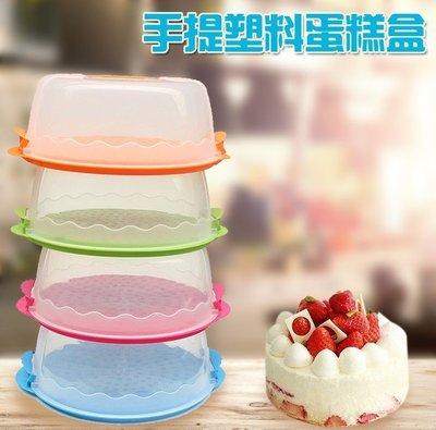 ☆╮布咕咕╭☆烘焙包裝 8-10寸手提蛋糕盒便攜10寸加厚塑料蛋糕盒