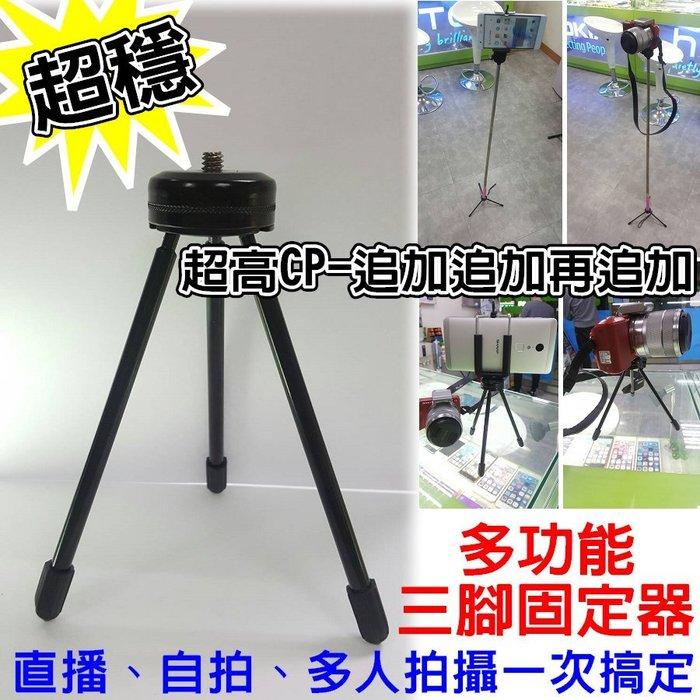 超穩 不晃動 自拍棒 自拍桿 手持桿底座 可收折 三腳固定架 固定器 手持捍連接支架 相機支架 鐵架 三角架