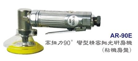[瑞利鑽石] TOP 高扭力90°彎型精密拋光研磨機(粘機磨盤)  AR-90E  單台