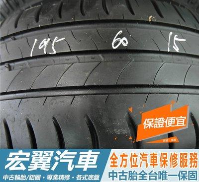 【新宏翼汽車】中古胎 落地胎 二手輪胎:B810.195 60 15 米其林 SAVER 8成 2條 含工2000元