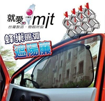 CarLife 汽車 側窗 遮陽 嗡嗡a蜜蜂 蜂巢 結構 遮陽 圓弧 (斜側) 65x38cm (2入/組) 現貨 免運