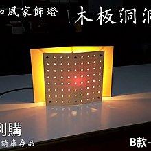 【喬尚拍賣】日式和風家飾燈.木板洞洞燈【B款.可壁掛】
