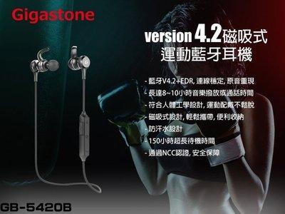 ☆大A貨☆Gigastone GB-5420B 磁吸式運動藍牙耳機 藍牙V4.2+EDR 防汗水設計