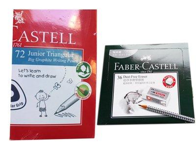 【卡漫迷】 輝柏 10入 大三角鉛筆 + 3入 橡皮擦  ㊣版   Faber castell 擦布 素描 書寫 2B