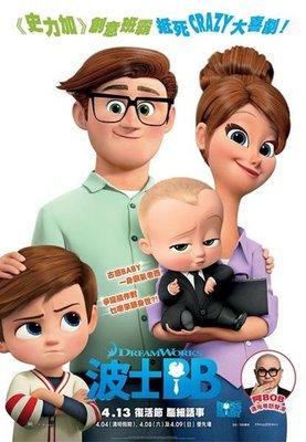 【藍光電影】2D+3D 寶貝老板 The Boss Baby 寶寶施展一哭二鬧三抱抱危機處理要領當老板招財進寶 122-076