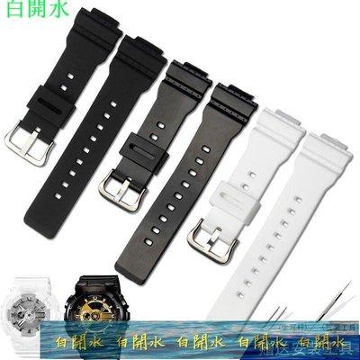 手錶 錶帶 手錶配件樹脂橡膠代用卡西歐BABY-G表帶BA-110/ 111/ 112/ 120/ 100手表帶女款--白开水 台北市