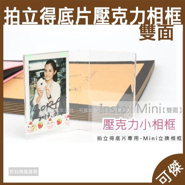 FUJIFILM mini 拍立得底片 專用 壓克力 立牌相框 雙面 相框 mini70 mini90 底片可放入 可傑