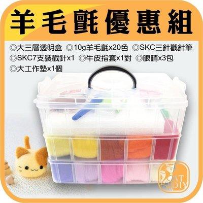 【羊毛氈材料工具組盒】羊毛氈 羊毛條 ...