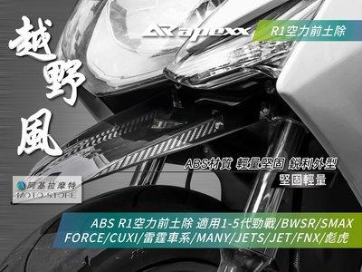 APEXX R1 空力前土除 短土除 前土除 勁戰 雷霆 SMAX FORCE JETS 彪虎 DRG 六代戰 FNX