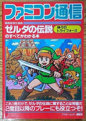 SFC 薩爾達傳說 眾神的三角神力 攻略本 ゼルダの伝説 Fami通 Zelda 林克 塞爾達傳說 超任