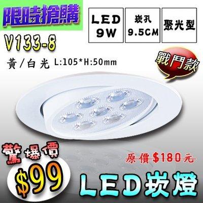 §LED333§(33HV133-8)LED 9W 崁燈 燈具基本款 可調角度 崁孔9.5公分 另有燈泡燈管