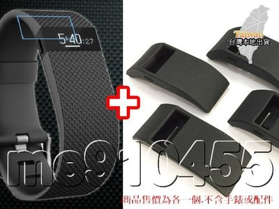Fitbit Charge HR 手錶保護套 + 保護貼 替換錶帶套 矽膠保護套 保護膜 防爆膜 帶充電口 防塵塞 現貨