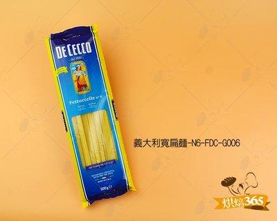 烘焙365*義大利寬扁麵-N6-FDC...