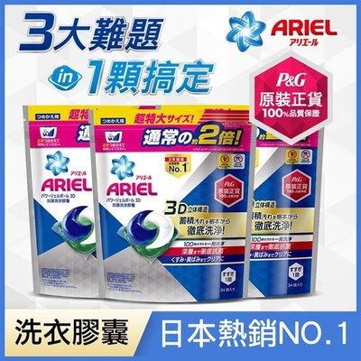 【$765~免運費】Ariel 日本進口三合一3D洗衣膠囊(洗衣球)34顆裝*3袋  可開立發票/貨到付款