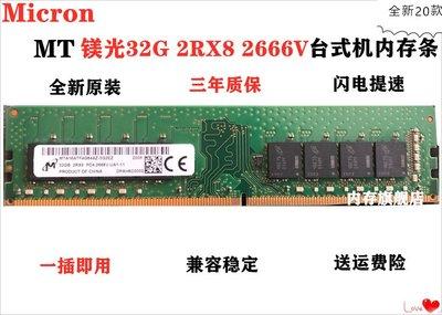 內存條全新三星 鎂光32G 16G DDR4 2666V 3200AA臺式機電腦內存條 UDIMM