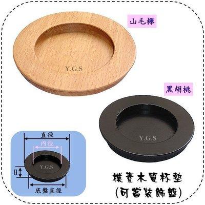 Y.G.S~精品五金系列~樸素木質杯墊(也可當裝飾盤) (含稅)