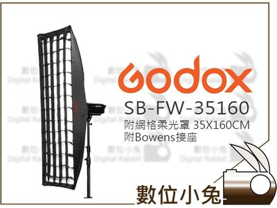 數位小兔【GODOX 神牛 SB-FW-35160 網格 柔光罩】35X160CM 公司貨 Bowens接座 棚燈 閃燈