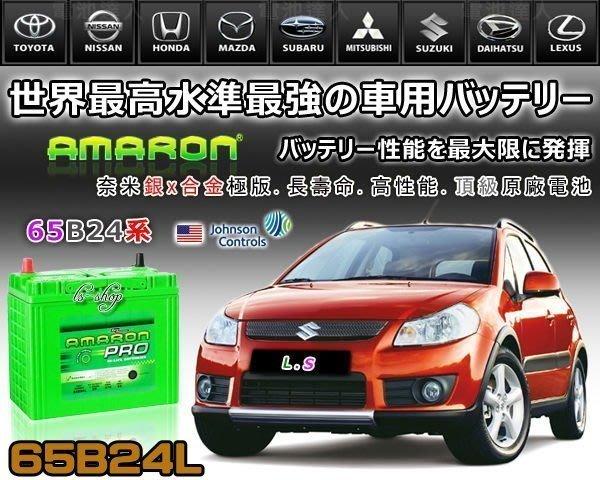 ☆鋐瑞電池☆DIY自取交換價 汽車電瓶 65B24L AMARON電池 愛馬龍 汽車電池 ALTIS SENTRA適用