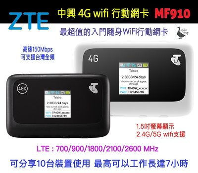 簡包 中興 ZTE MF910 4G 台灣全頻 行動Wifi 華為 網卡路由器 分享器 E5372 日本 E5577