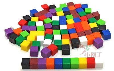 小園丁 桌遊配件 1 公分 彩色 塑膠 方塊 token 10顆裝