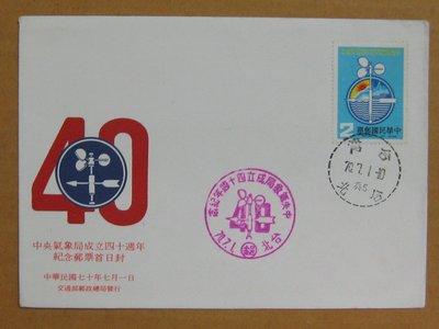 七十年代封--中央氣象局成立四十週年紀念郵票--70年07.01--紀182--台北戳-02-早期台灣首日封--珍藏老封