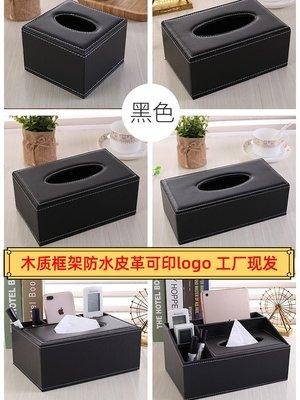 面紙收納 盒定制logo廣告禮品紙抽盒桌面創意餐紙盒