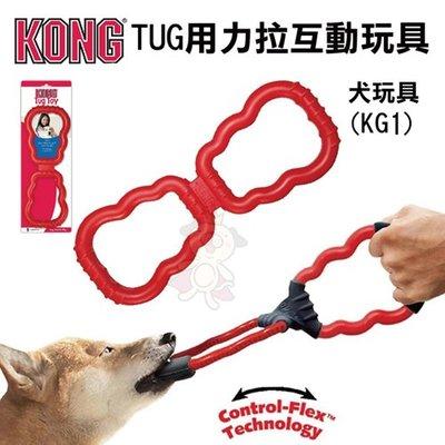*WANG*美國KONG《Tug-用力拉互動玩具》犬玩具(KG1)