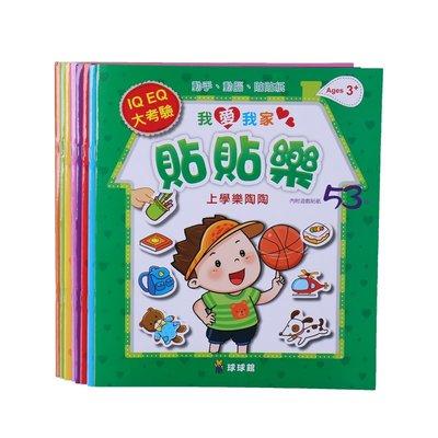 聚吉小屋 # 繁體字兒童貼紙書0-3-6歲專注力訓練啟蒙早教動手貼畫