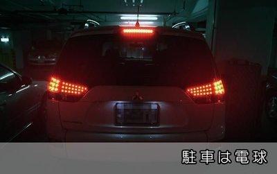 TG-鈦光 三菱MITSUBISHI OUTLANDER 輔助後箱蓋 LED 煞車燈!超高品質兩年保固!