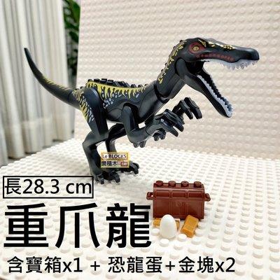 樂積木【當日出貨】第三方 重爪龍 袋裝 含寶箱 恐龍蛋 金塊 非樂高LEGO相容 侏儸紀世界 侏儸紀 恐龍 抽抽樂