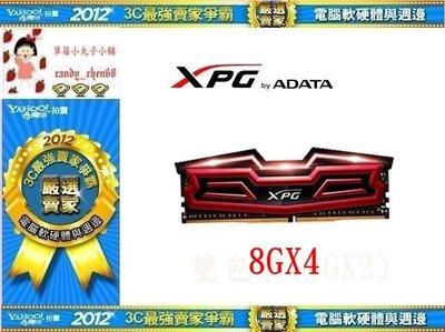 【35年連鎖老店】威剛 XPG Dazzle DDR4 3000 32GB(8G*4) 紅光LED發光記憶體有發票