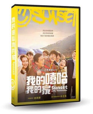 [DVD] - 我的嘻哈我的家 Sunset in My Hometown ( 台灣正版 ) - 預計4/26發行
