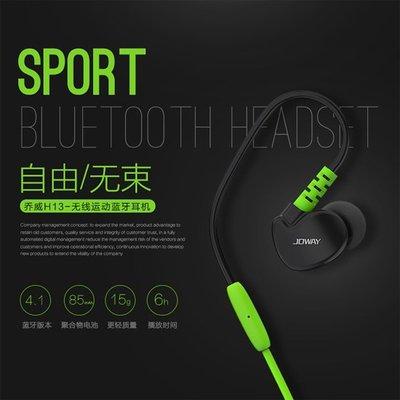 [哈GAME族]  JOWAY 喬威 H-13 運動藍牙掛耳式耳機 藍芽4.1 耳塞式 運動耳機 防汗防水設計