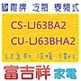 國際冷氣 CS-LJ63BA2/CU-LJ63BHA2 冷暖 標準安裝