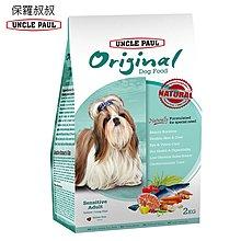 《 保羅叔叔田園生機狗食 》  低敏成犬-室內長毛犬 (2kg)