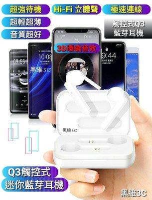 W52 立體聲HiFi Q3觸控藍芽耳機 AirPods Pro原廠蘋果耳機AirPods2小米藍牙耳機iPhone12