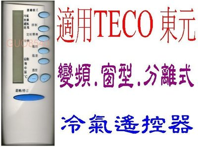 全新適用TECO東元冷氣遙控器5M000C7621G013 MS-720A MS-725BK5 MS-1220BR528