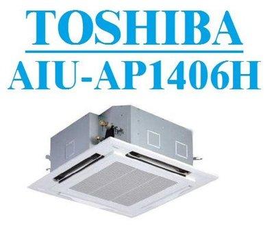 【TLC】日本 東芝 馬力 天井 AIU-AP1406H 三相200V 3分/5分15年製  新品(15-25)