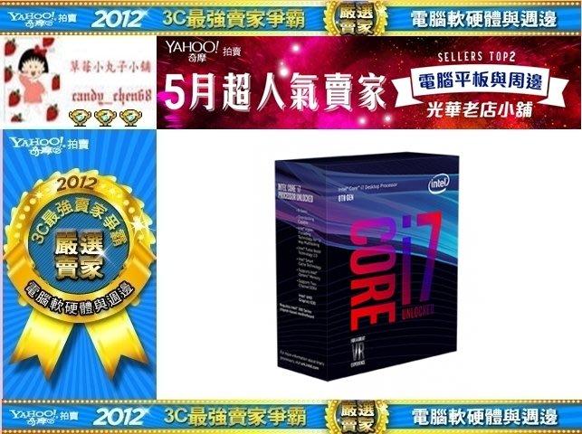 【35年連鎖老店】Intel Core i7-8700K 中央處理器(盒裝)有發票/保固3年/盒裝/無風扇