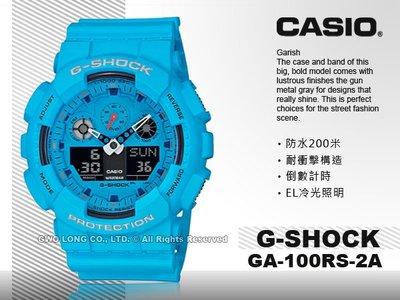 CASIO手錶專賣店 國隆 GA-100RS-2A 搖滾復古電子錶 樹脂錶帶 碧藍 防水200米 GA-100RS