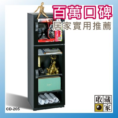 【文具箱】收藏家 CD-205 時尚珍藏全能型電子防潮箱(174公升) 精品收藏 防潮櫃 收藏櫃 單眼 相機