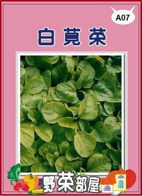 【野菜部屋~蔬菜種子】A07 白莧菜種子10公克(約15000粒) , 葉多質嫩 , 每包12元 ~~ 新北市
