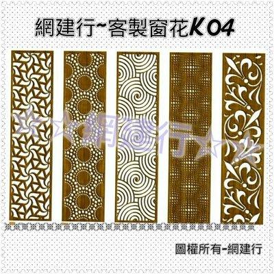 網建行☆鏤空窗花板-電腦雕刻-鏤空雕刻-雕刻-浮雕-客製化合輯K04