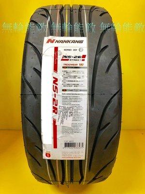 全新輪胎 NANKA 南港 NS-2R 195/45-16 85V 街胎 半熱溶胎 NS2R 磨耗指數180
