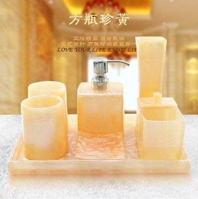 『格倫雅品』創意衛浴五件套洗漱套裝新婚禮物漱口杯樹脂牙具 (衛浴 方瓶珍黃 方托盤)