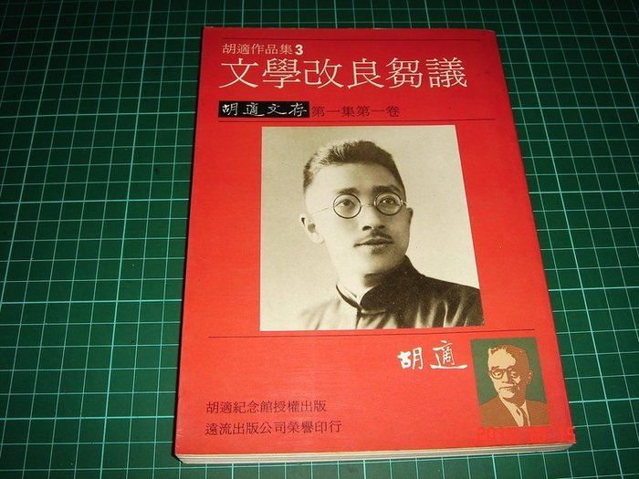 《文學改良芻議 第一集第一卷》胡適著 遠流出版 1986年遠流一版 7成新無劃記 【CS超聖文化讚】