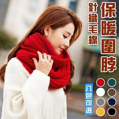 圍巾 圍脖 針織圍巾 加厚長款 1.2米 套頭 粗針織 保暖防寒 秋天 冬天 冬季 穿搭 毛線 多色可選