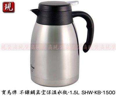【現貨商】寶馬牌 真空保溫瓶韓國製 SHW-KB-1500  1.5L 304不鏽鋼保溫咖啡壺 保冷保溫茶壺