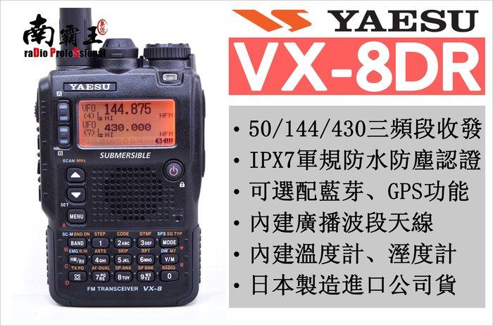 ~No1南霸王 無線~YAESU VX-8DR 三頻 對講機 IPX7防水 GPS 藍芽功能 VX-8R VX-8GR