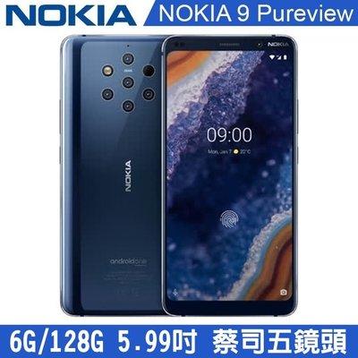 《網樂GO》Nokia 9 PureView 128G 4G雙卡 6吋大螢幕 NFC 雙卡雙待 蔡司五鏡頭 防水 諾基亞